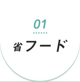 01 省フード