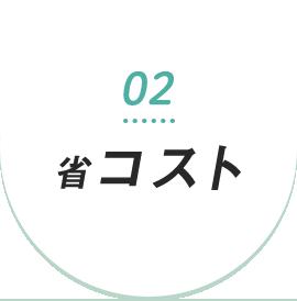 02 省コスト