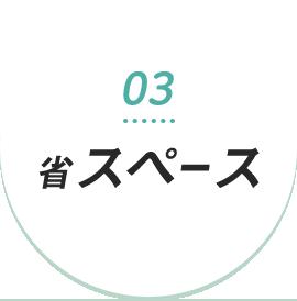 03 省スペース