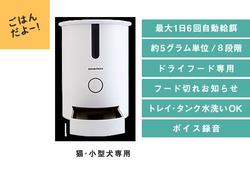 「猫・小型犬専用」タイマー式自動給餌器 カリカリマシーンECO
